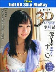Catwalk Poison 1: Nozomi Hazuki in real 3D