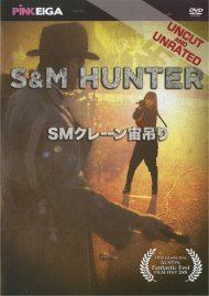 S&M Hunter: Unrated