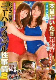 Japanese Transsexual Lesbians #2 Porn Video
