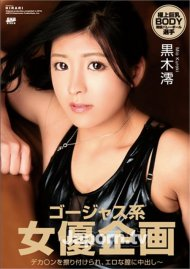 Kirari 136: Mio Kuroki Porn Video