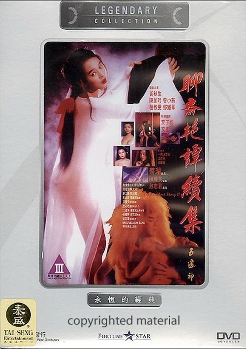 erotic ghost story dvd № 73403