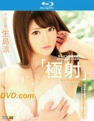 Catwalk Poison 165: Ryo Ikushima