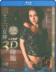 Catwalk Poison 2: Maria Ozawa in real 3D