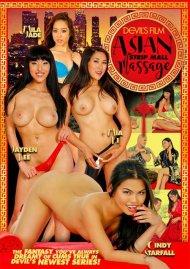 Asian Strip Mall Massage Porn Video