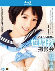 Idol Mari's Sex Training Photo Shoot: Mari Haneda